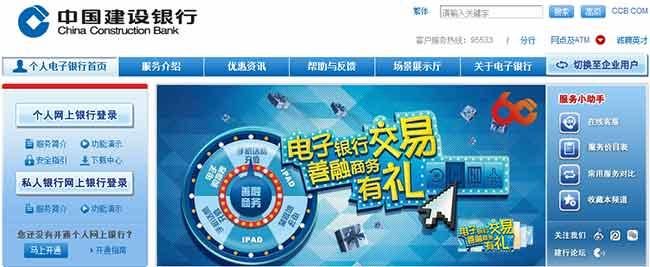 建行网上银行�y�*9ch_登录建行网站,进入中国建设银行网上银行系统
