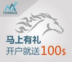 Formax福亿开户送100美元